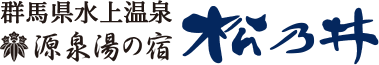 群馬県、水上温泉の宿・旅館『源泉湯の宿 松乃井』