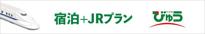 「びゅう」宿泊+JRプラン