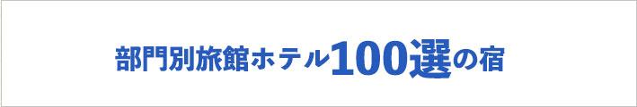 部門別旅館ホテル100選