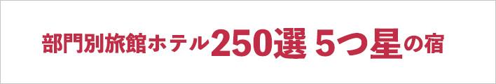 人気温泉旅館ホテル250選5つ星の宿
